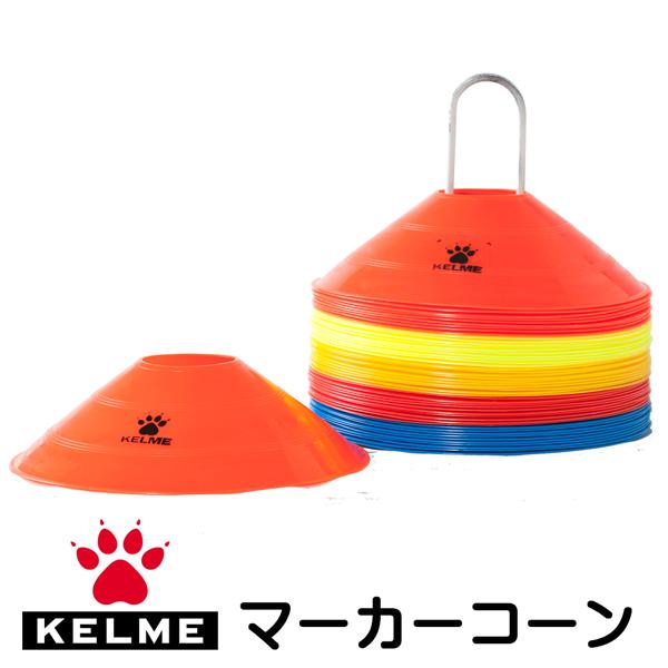 ケルメ(KELME,ケレメ)サッカー、フットサル用マーカーコーン(50枚)