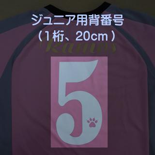 背番号ジュニア用(1桁、20cm)