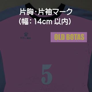 片胸・片袖マーク(14cm以内)