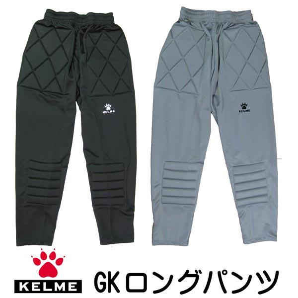 ケルメ(KELME,ケレメ) GK用ロングパンツ