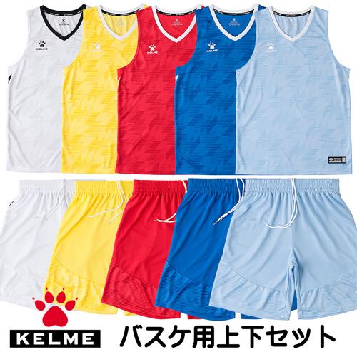ケルメ(KELME,ケレメ)バスケットボール用プラクティス上下セット 3591052【お取り寄せ商品】