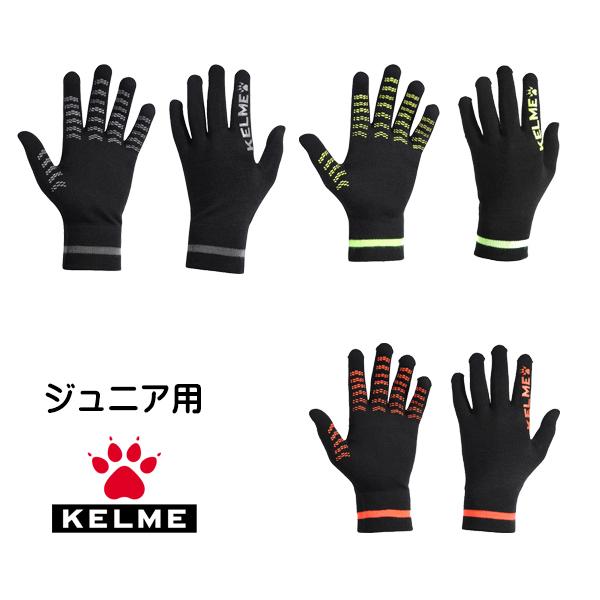 ケルメ(KELME,ケレメ) ジュニア(キッズ)用手袋 9883406