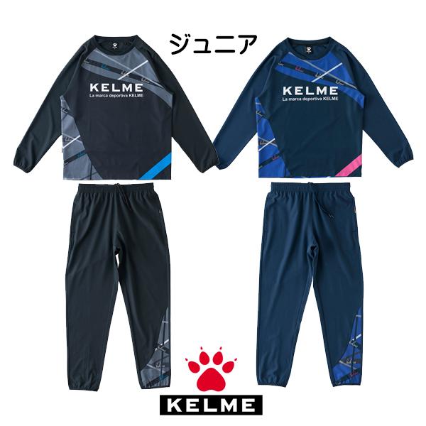 ケルメ(KELME,ケレメ)ジュニアピステ上下セット(裏地なし)K19F165J