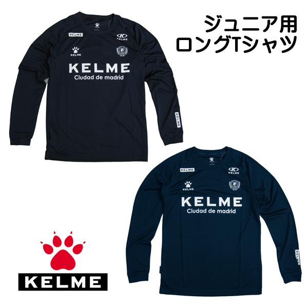 ケルメ(KELME,ケレメ) ジュニアロングTシャツK20F172J