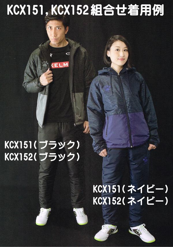 ケルメ(KELME,ケレメ)ウォーマーパンツ KCX152