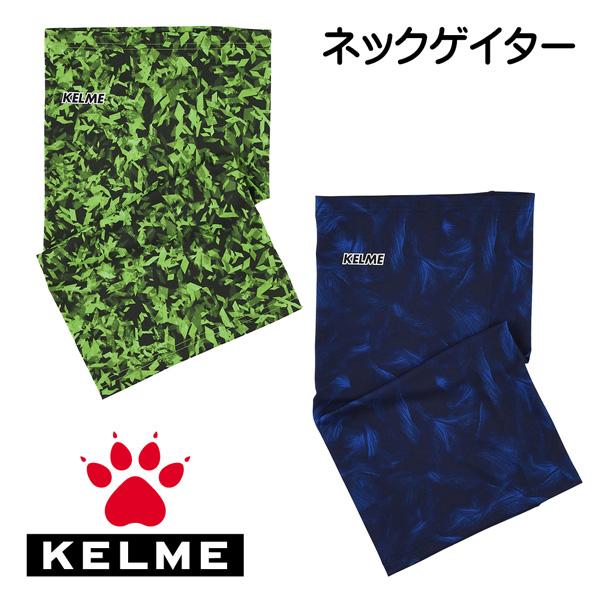 ケルメ(KELME,ケレメ)ネックゲイター