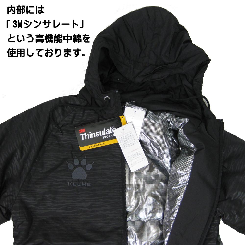 ケルメ(KELME,ケレメ)ウォーマージャケット KCX151