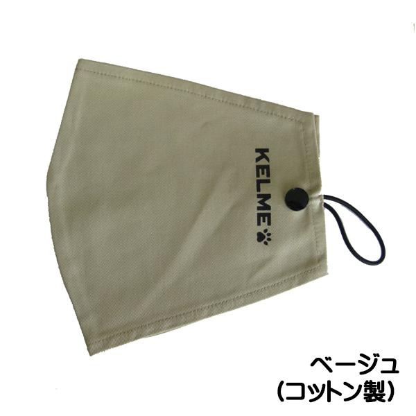 ケルメ(KELME,ケレメ)マスク収納ケース
