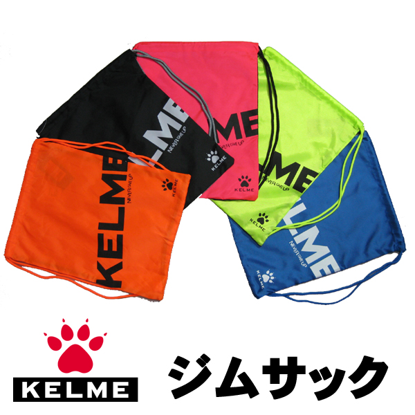 ケルメ(KELME,ケレメ) ジムサック K034-1