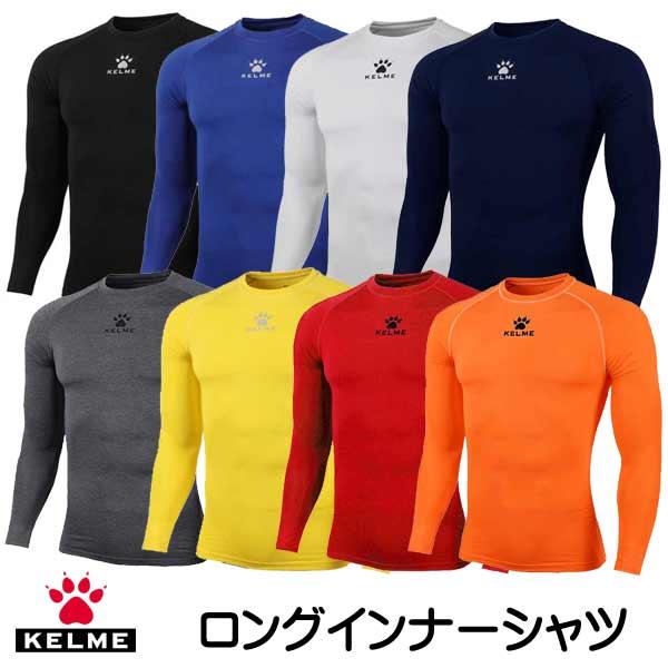 ケルメ(KELME,ケレメ)ロングインナーシャツ K15Z705