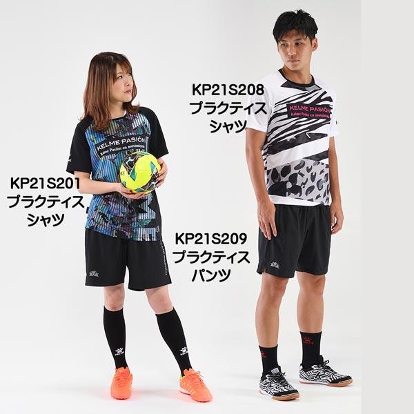 ケルメ(KELME,ケレメ)半袖プラクティス(Tシャツ) KP21S208