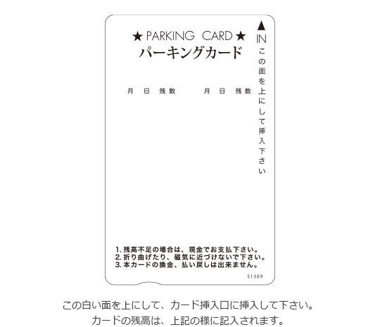 プリペイドカード(茨城県/ロック板用)