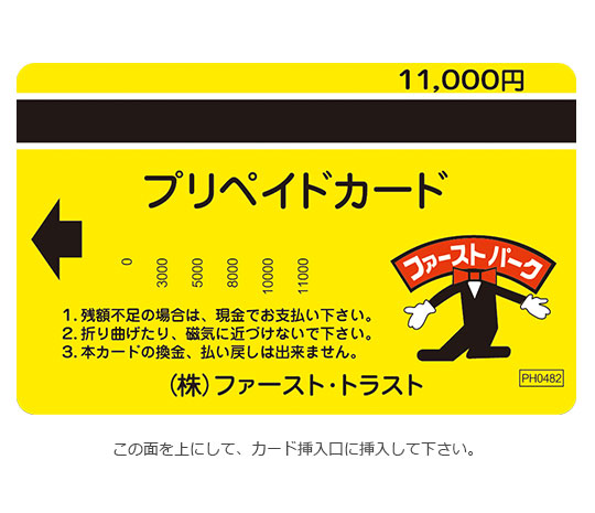 プリペイドカード(茨城県ゲート式/栃木・福島・群馬県のロック板・ゲート式兼用)