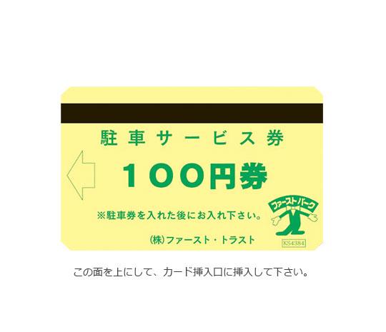100円券(茨城県ゲート式/栃木・福島・群馬県のロック板・ゲート式兼用)