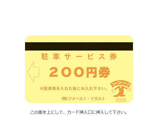 200円券(茨城県ゲート式/栃木・福島・群馬県のロック板・ゲート式兼用)