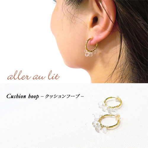 -Cushion hoop クッションフープ-クリスタルフープライン【アレオリ】