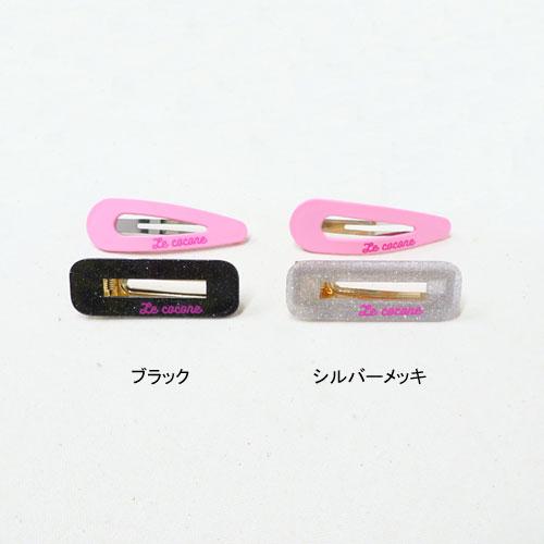 ピンクヘアピン&ラメクリップ・2本セット【ルココネ】