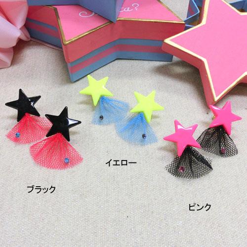 【ルココネ】流れ星イヤリング