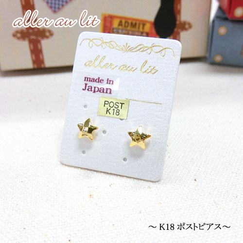 【アレオリ】K18ポストピアス-カットスター-