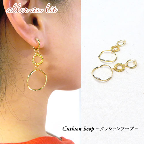 -Cushion hoop クッションフープ-ダブルアートサークル【アレオリ】