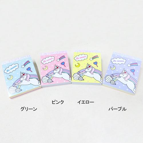 スクール小物シリーズ-ミニメモ-【ルココネ】