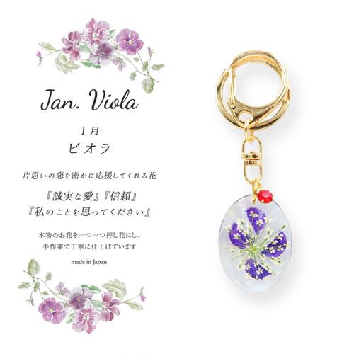 -Flower message-12か月の誕生花キーホルダー【アレオリ】