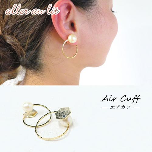 Air cuff -エアカフ-サークル・パール&テクスチャー B【アレオリ】