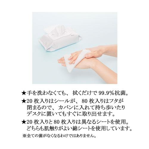 ↓↓新価格↓↓ピュアガード除菌・抗菌ウェットティッシュ-80枚入り-【JM solution Life】