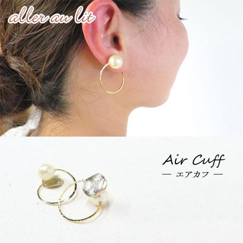 Air cuff -エアカフ-サークル・パール&テクスチャー C【アレオリ】