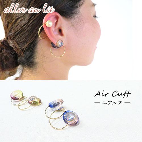 Air cuff -エアカフ-サークル・封入シェル&グラデーションオーバル【アレオリ】