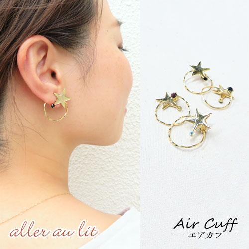 Air cuff -エアカフ-サークル・ポイントスター【アレオリ】