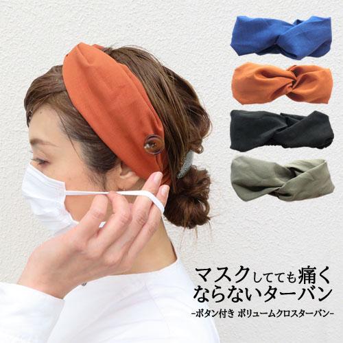 -マスクをしてても痛くならない-ボタン付きボリュームクロスターバン・無地【アレオリ】