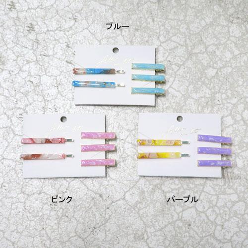 -マスクアレンジ-ヘアピンセット・SWEET【B】【アレオリ】