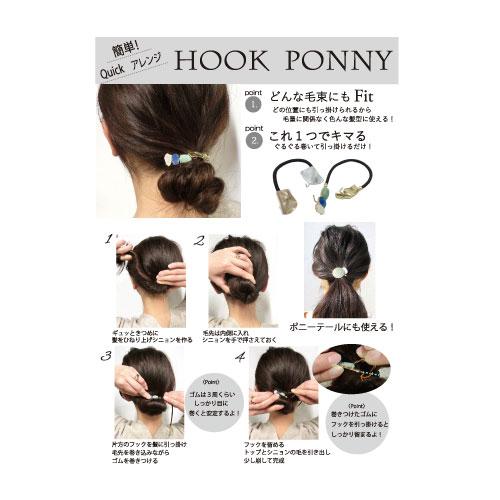 -Hook Ponny フックポニー-ビジューフラワー【アレオリ】