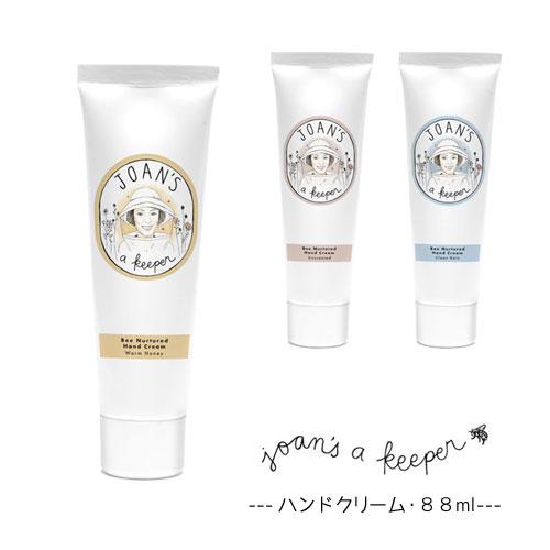 JOAN'S A KEEPERビーナーチャードハンドクリーム-全3種・88ml-