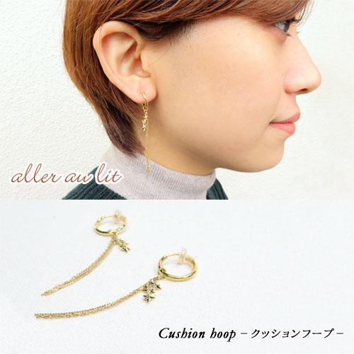 -Cushion hoop クッションフープ-シューティングスター【アレオリ】
