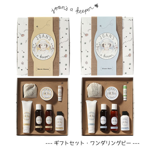 JOAN'S A KEEPERギフトセット ワンダリング ビー
