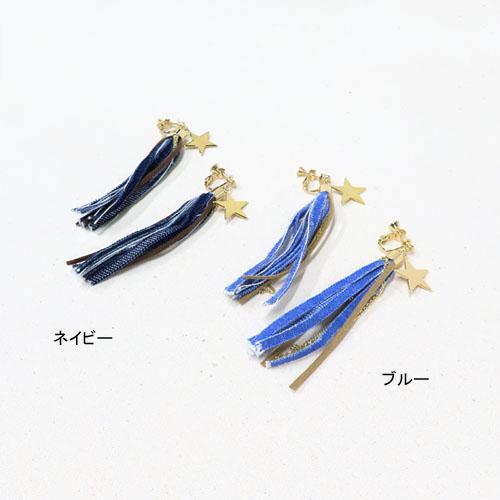 ★70%OFF★スター×デニムシリーズマルチタッセルイヤリング【ルココネ】