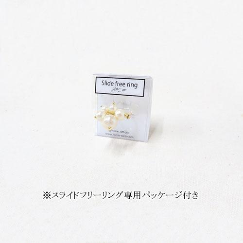 スライドフリーリング-コットンパールブーケ-【アレオリ】