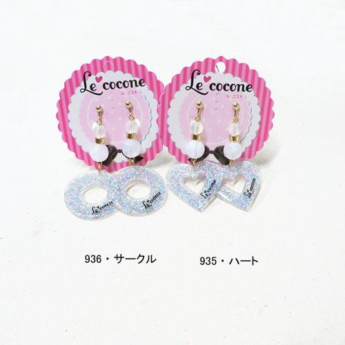 "★70%OFF★""LE COCONE""ロゴ×クリアラメシリーズイヤリング【ルココネ】"