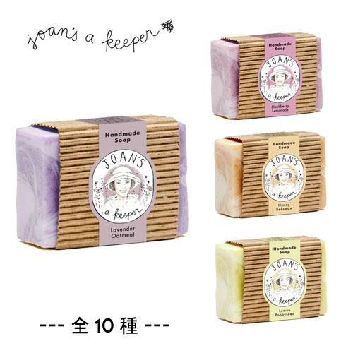 JOAN'S A KEEPERハンドメイドソープ-全10種-
