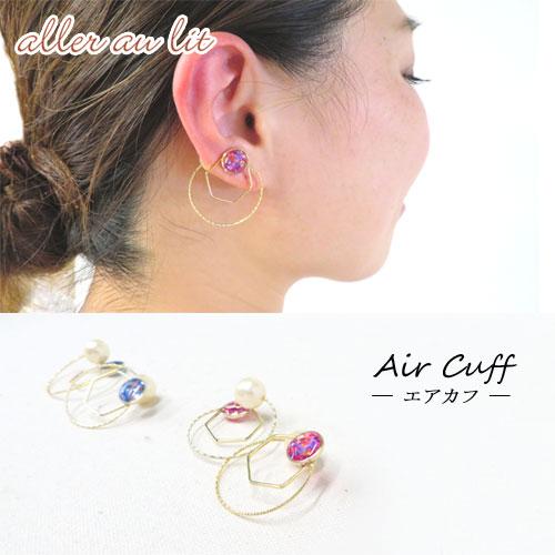 Air cuff -エアカフ-ダブルフープ・封入シェル&パール【アレオリ】