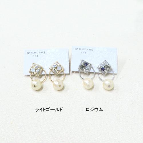 "Metal Shine""2way""ピアス-ダイヤ&コットンパール-【ダーリンデイズ】"