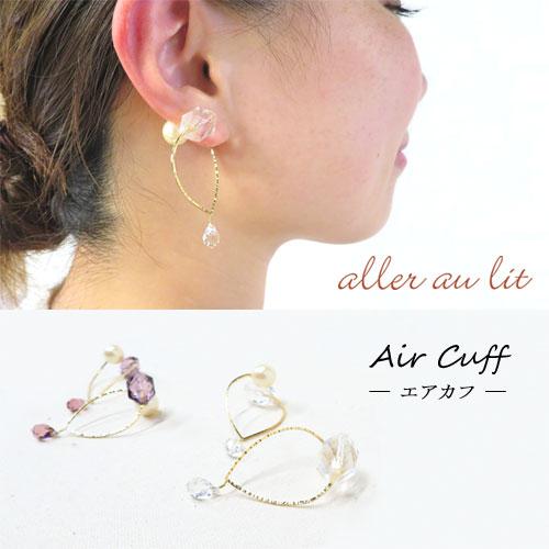Air cuff -エアカフ-ドロップ・カラービジュー&パール【アレオリ】
