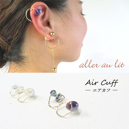Air cuff -エアカフ-サークル・ダブルビジュー【アレオリ】