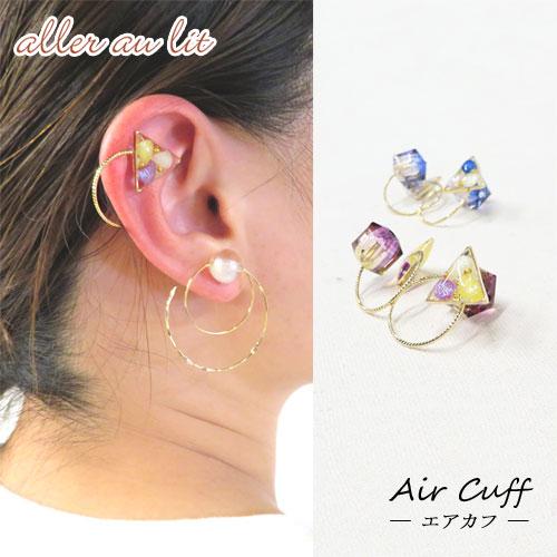 Air cuff -エアカフ-サークル・パーツ封入&グラデーションキューブ【アレオリ】