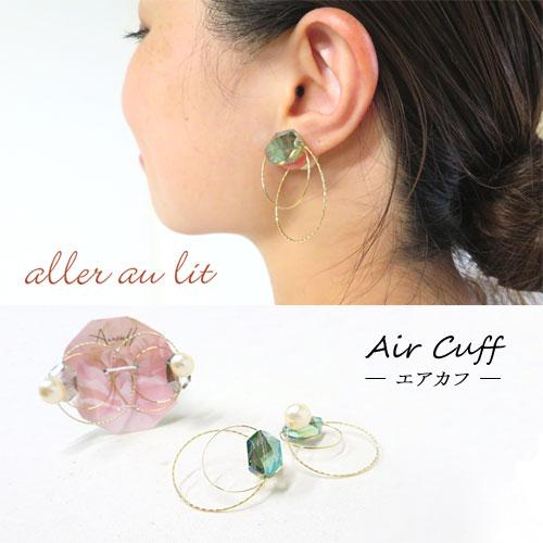 Air cuff -エアカフ-ダブルサークル・カラービジュー&パール【アレオリ】