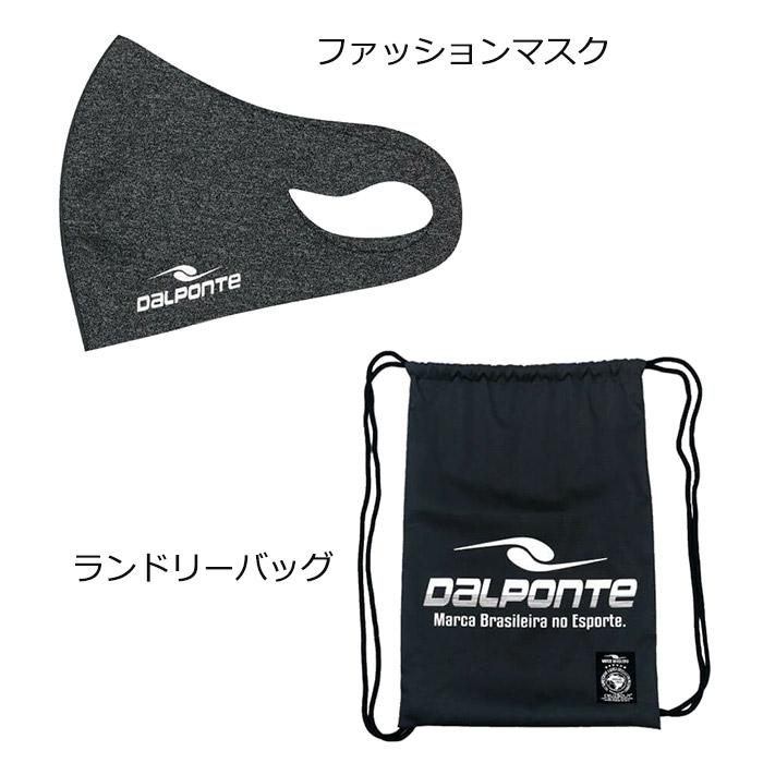 DalPonte/ダウポンチ 福袋 2021 WINTER SET ウィンターセット(dpz-ws2021) 送料無料(北海道・沖縄県除く)返品・交換不可