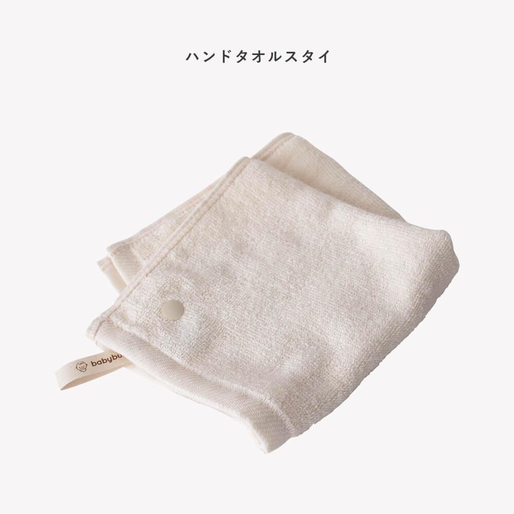 [babybuba]ハンドタオル&スタイ