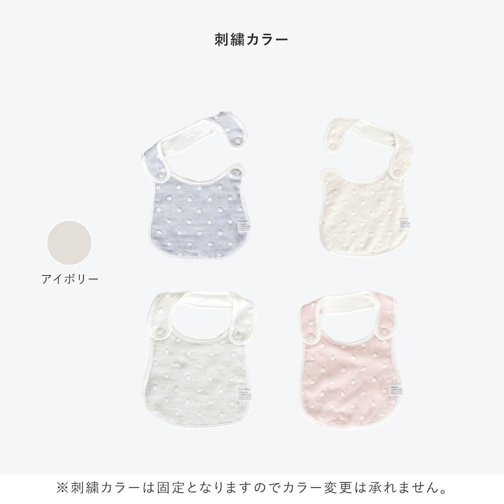 [kontex]名入れ刺繍無料 | スタイ(Natural Dots)